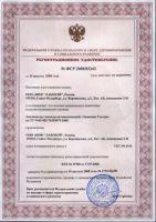 Анализатор ЭНЗИСКАН УЛЬТРА Регистрационное удостоверение