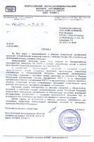 Анализатор ЭНЗИСКАН УЛЬТРА Справка ВНИИ Сертификации