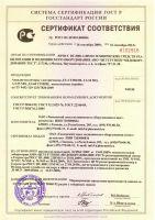 Аквадистиллятор ДЭ-4 Сертификат соответствия