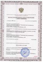 Аквадистиллятор ДЭ-4 Регистрационное удостоверение