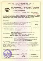 Стерилизатор паровой ВП-01/75 Сертификат соответствия