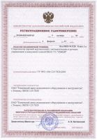 Стерилизатор паровой ВП-01/75 Регистрационное удостоверение