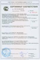 ТЭ-4-01 Сертификат соответствия