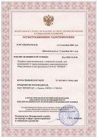 ТЭ-4-01 Регистрационное удостоверение