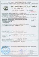 ТЛ-5-01 Сертификат соответствия