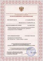 ТЛ-5-01 Регистрационное удостоверение