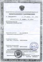 Отсасыватель медицинский ОМ-1 Регистрационное удостоверение