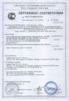 Фотоэлектроколориметр AP-101 Сертификат соответствия
