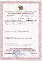 Регистрационное удостоверение ШтЭ-01-КРОНТ-М