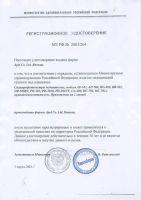 Фотоэлектроколориметр AP-101 Регистрационное удостоверение Минздрава РФ