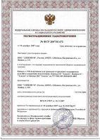 Камера ПАНМЕД-1Б Регистрационное удостоверение