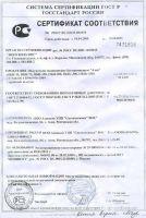 Облучатель ОБН-150 настенный Сертификат соответствия