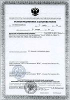 Облучатель ОБН-150 настенный Регистрационное удостоверение