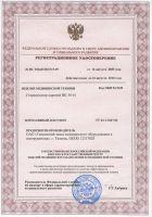 Стерилизатор паровой ВК-30-01 Регистрационное удостоверение