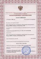 Стерилизатор паровой ВК-75-01 Регистрационное удостоверение