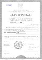 Анализатор биохимический STAT FAX 1904 плюс Сертификат соответствия