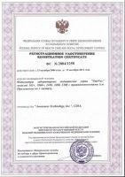 Анализатор биохимический STAT FAX 1904 плюс Регистрационное удостоверение