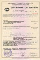 Стерилизатор паровой (автоклав) ГК-10-1 Сертификат соответствия