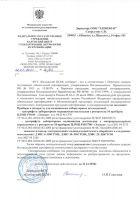 Панмед-1С-«Элекон» Сертификат соответствия