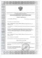 Панмед-1С-«Элекон» Регистрационное удостоверение