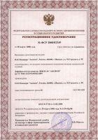 Регистрационное удостоверение.