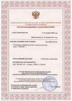 УДЭ-1 Регистрационное удостоверение